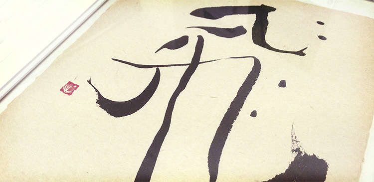 Works-Japanese Calligraphy